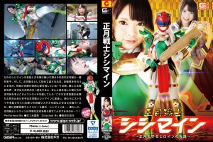 GHKO-28 The New Year Fighter Shishimain -The Heroine Story Protecting The New Year-