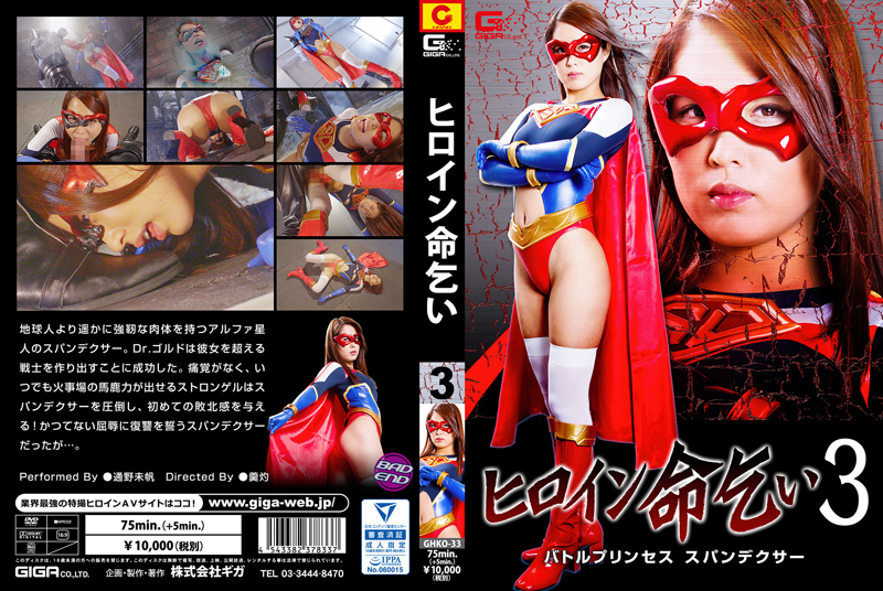 GHKO-33 Heroine Begging for Life Battle Princess Spandexer Miho Tono
