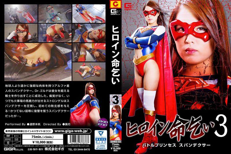 GHKO-33 Heroine Begging for Life Battle Princess Spandexer Miho Tono