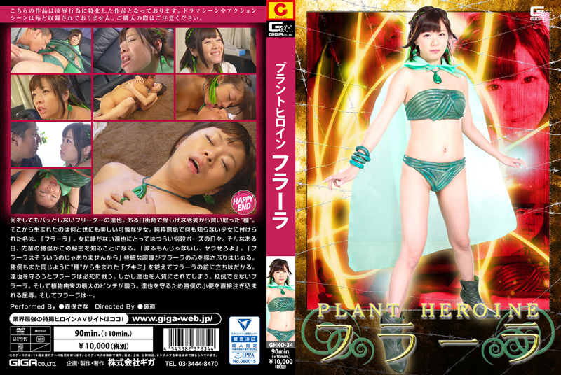 GHKO-34 PLANT Heroine Furara Sana Moriho