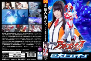 GRET-27 Gigantic Heroine (R) Astro Venus -Raped Holy Mother- Arisu Mizushima