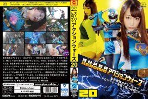 GSAD-20 SUPER HEROINE Action Wars 20 Saint Ninja Force Kage Ranger – The Curse Hell attacks Kage Blue- Kurea Hasumi