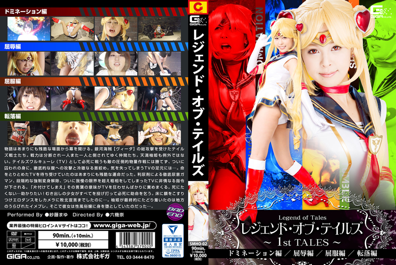 SMHO-02 Legend of Tales -1st TALES- Mayu Sato