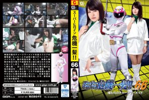 THP-66 Super Heroine in Grave Danger Vol.66 -Charge Mermaid is captured- Aoi Mizutani