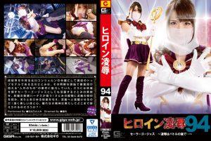 TRE-94 Heroine Insult Vol.94 Sailor Gorgeous -Insult after Battle- Satomi Hibino