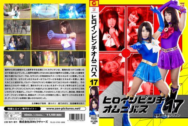 ZEOD-28 Heroine Pinch Omnibus 17 Saint Dress Fighter Seralion Satomi Kaneko Kaori Rin Maori Hoshino