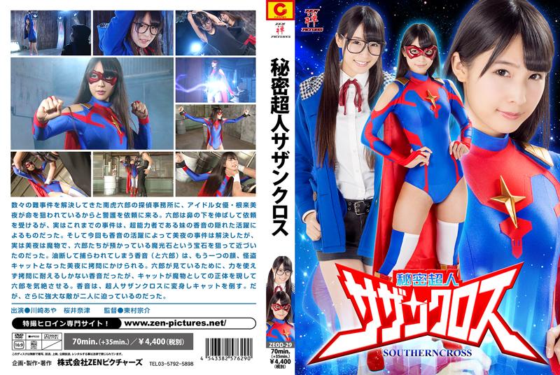 ZEOD-29 The Secret Superhuman Southern Cross Aya Kawasaki Natu Sakurai