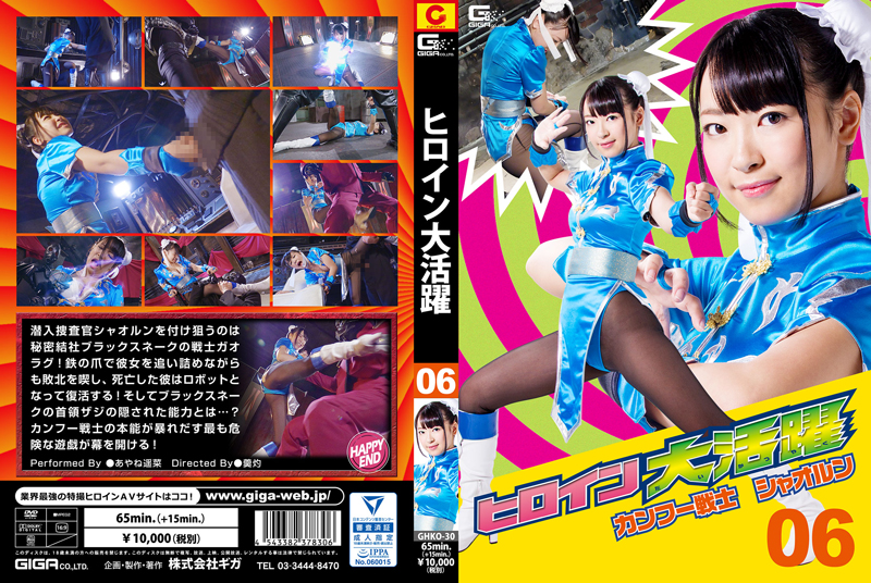 GHKO-30 Heroine Doing Great Kung Fu Fighter Shaorune Haruna Ayane