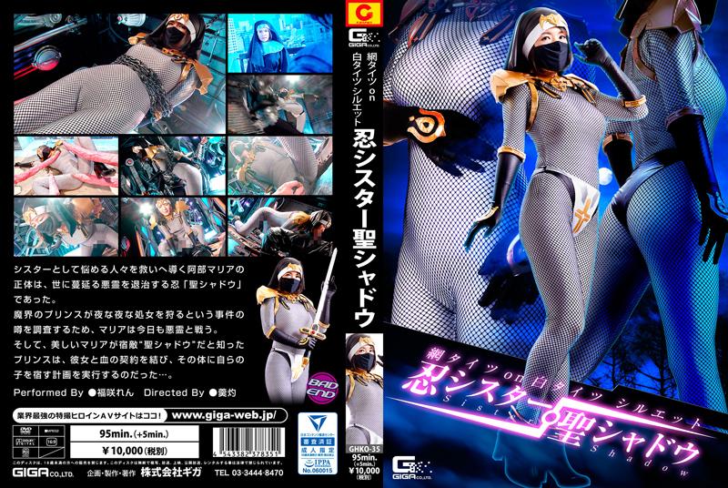 GHKO-35 Ninja Sister Holy Shadow Ren Fukusaki