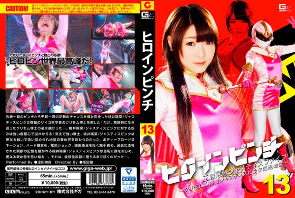GHKO-37 Heroine Pinch Justice Five -Revenge of Kurimomu Fainting Hell of Justice Pink- Ayane Suzukawa