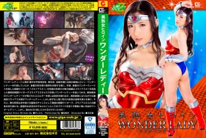 JMSZ-48 Beautiful Middle-Aged Heroine Wonder Lady
