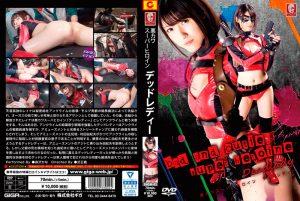 SNGM-02 Sweet Villain Super Heroine Dead Lady Kana Morisawa