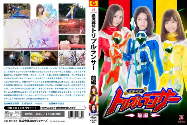 ZEOD-30 The Evil Busters Triple Lancer Vol.01 Wakana Fukuhara Nonami Miyagino
