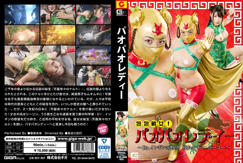 GHKO-87 Pao Pao Lady -Dr. Ingin's Ambition, Chin Poko Appears!- Miki Sunohara