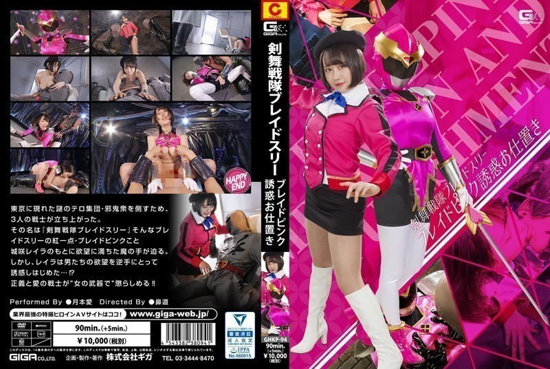 GHKP-94 Blade Three -Blade Pink Temptation Punishment Ai Tsukimoto