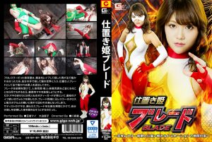 GHKP-98 Punishment Princess Blade -Former Female Wrestler Executioner Suffers from Stormy Domination and Torture- Mai Tamaki, Naoko Oosako