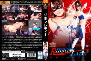 GHKP-93 RIBBON LADY Mio Kanai