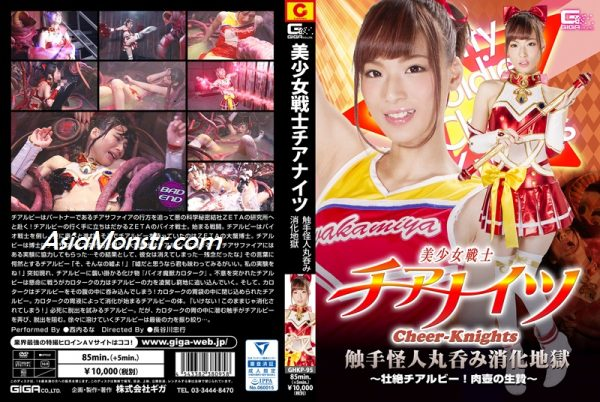 GHKP-95 Cheer Knights Tentacle Insult Swallowing Torture -Cheer Ruby! Sacrifice for Meat Pot- Runa Nishiuchi