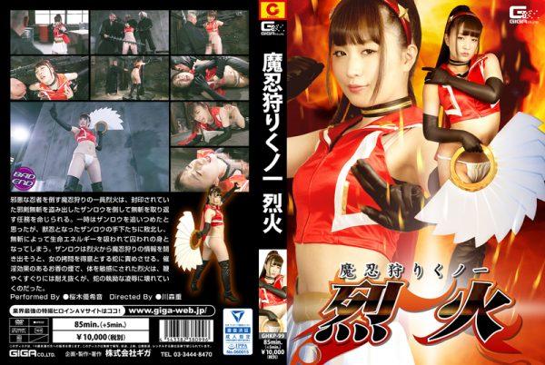 GHKP-99 Evil Ninja Hunter Rekka Yukine Sakuragi