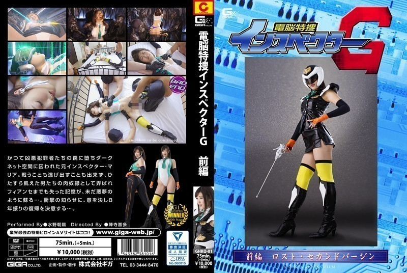 GHKQ-01 Inspector G Part 1 -Lost Second Virgin Asahi Mizuno