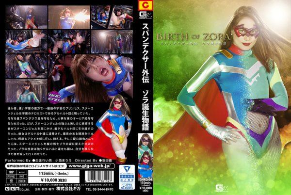 GHKQ-04 Side Story of Spandexer -ZORA's Birth Story Reina Shirogane, Marie Konishi