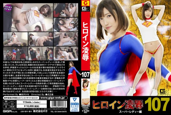 RYOJ-07 Heroine Insult Vol.107 -Super Lady Kana Morisawa