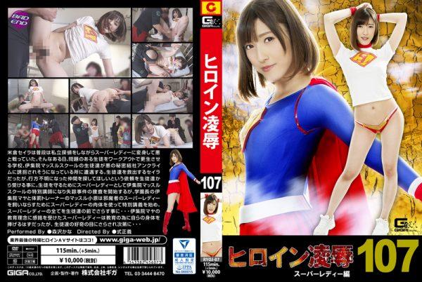 RYOJ-07 Heroine Insult Vol.107 -Super Lady Kana Morisawa