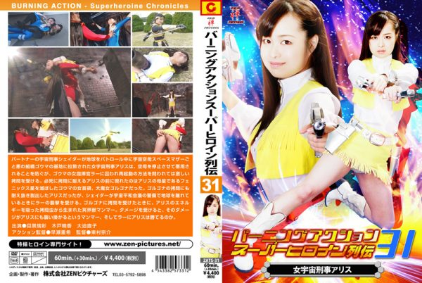 ZATS-31 Burning Action Super Heroine Chronicles 31 Alice the Galaxy Police
