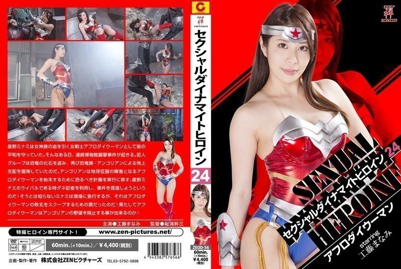 ZEOD-56 Sexual Dynamite Heroine 24 Aphrodai Woman Manami Kudo