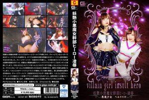GHKQ-08 Devilish Cadre Hero Insult -Devil Girl Hellryllis Ayumi Kimito, Reina Makino