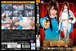 GHKQ-09 Heroine Completely Insult 03 -Misty Blue Airi Natsume
