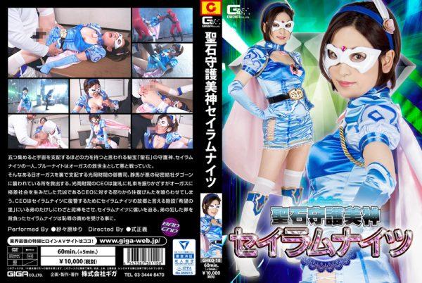 GHKQ-10 Guardian Goddess of Holy Stone Salem Knights Yuri Sasahara