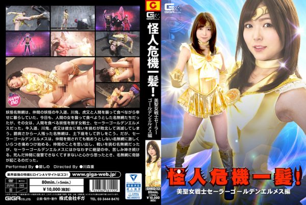 GHKQ-12 Monster in Grave Danger! -Sailor Golden Hermes Shino Aoi