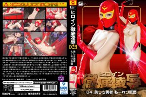 GHKQ-18 Heroine Completely Insult 04 -Beautiful Brave Woman Vehement Mask Aya Sakurai