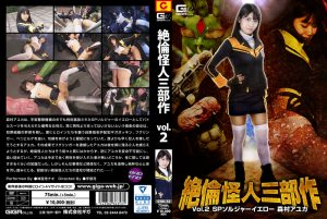 GTRL-53 The Stallion Monster Trilogy Vol.2 SP Soldier Yellow Ayuka Morimura Nao Jinnguji