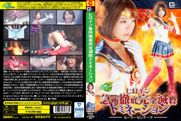 JMSZ-68 Thorough Attack Domination on the Heroine's Vital Parts -Sailor Serenade- Saya Anri