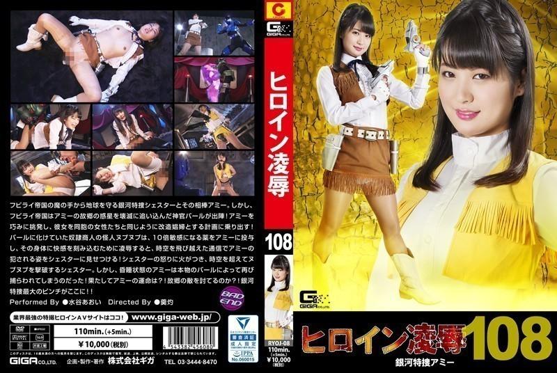 RYOJ-08 Heroine Insult Vol.108 Galaxy Investigator Ami Aoi Mizutani