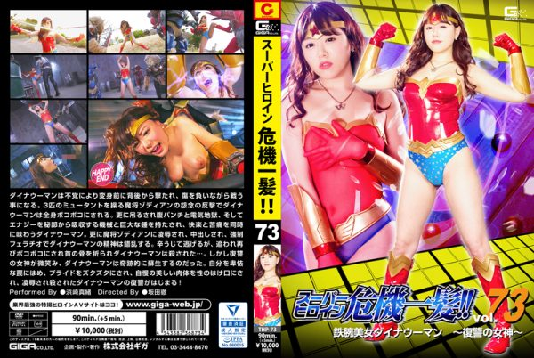 THP-73 Super Heroine in Grave Danger Vol.73 Dyna Woman -Revenge of the Goddess- Mao Hamasaki
