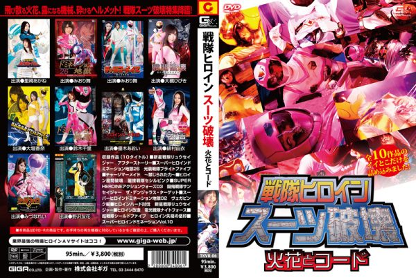 TKVR-06 Battle Heroine Suit Destruction -Sparks and Cords