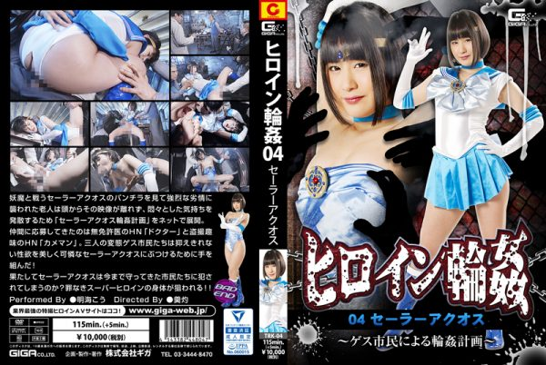 TRK-04 Heroine Gang Rape 04 Sailor Aquos -Gang Rape Plan by Dirty Citizens- Ko Asumi