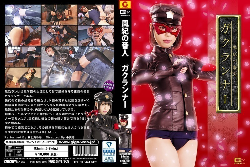GHKQ-19 The Guard of Public Morals -Gaku Runner Yua Nanami
