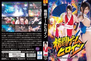 GHKQ-24 Fighting Game Heroine -Legend of the Fire Eagle, Hopeless Kaiser of Fighters- Akari Niimura