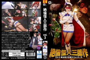 GTRL-54 The Stallion Monster Trilogy Vol.3 -Beautiful Witch Girl Fontaine- Riko Kitagawa