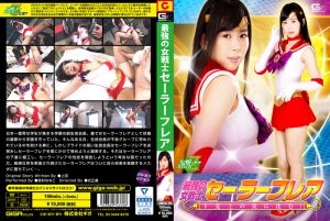 JMSZ-70 Strongest Female Fighter Sailor Flare -Caught in the Trap of the Rebellion Against Authority Nanako Miyamura