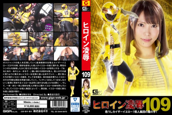 RYOJ-09 Heroine Insult Vol.109 -Kaiser Yellow in Danger! Evil Hands of Monster Corps- Haruna Ikoma