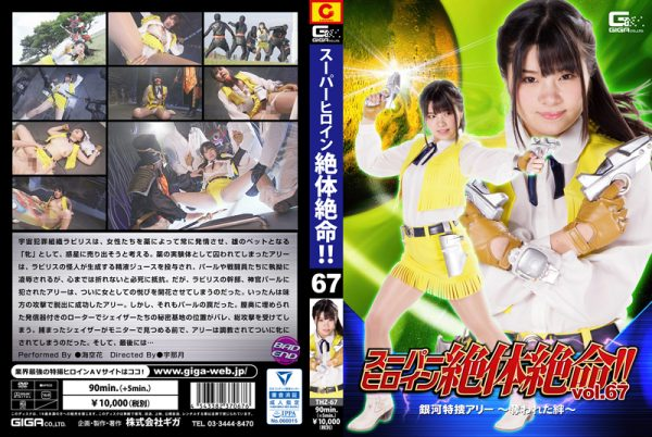 THZ-67 Super Heroine in Grave Danger!! Vol.67 -Galaxy Investigator Ali -Deprived Ties- Hana Misora
