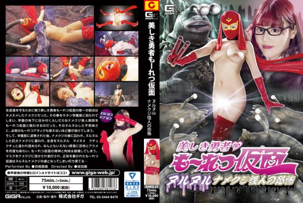 GHKQ-27 Beautiful Brave Woman Vehement Mask -Fear of the Slimy Slug Monster Mao Hamasaki