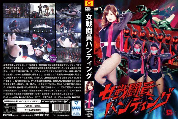 GHKQ-29 Female Combatant Hunting Mirai Haruka, Sara Miyabi, Koharu Tsukimiya