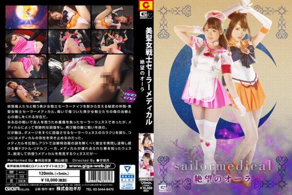 GHKQ-31 Sailor Medical -Aura of Despair- Shiori Mochida, Yuha Kiriyama