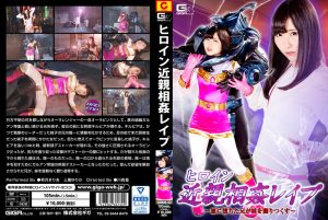 GHKQ-32 Heroine Incest Rape -Elder brother fallen to the evil tantalizes his younger sister- Maria Wakatsuki, Yurika Uezono